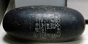 Shu-Sin - 5-mina weight with the name of Shu-Sin, from Girsu, Louvre Museum