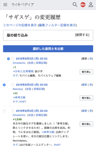 Screenshot of the Advanced mobile contributions history page in Japanese Wikipedia
