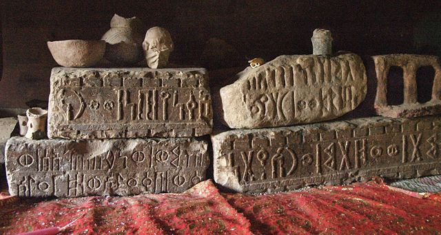 File:Ancient Blocks With Sabaean Inscriptions, Yeha