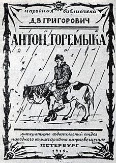 <i>Anton Goremyka</i> book by Dmitri Grigorovitsj