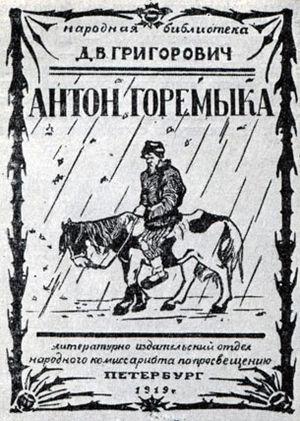 Anton Goremyka - Image: Anton Goremyka 1919 cover