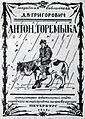 Anton Goremyka 1919 cover.jpg