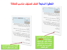 Arabic wikipedia tutorial write your first article (8).png
