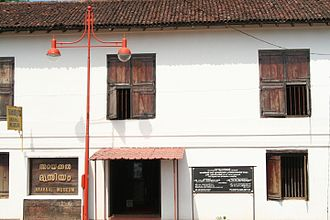 Arakkal Museum - Front side of the museum