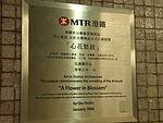 Artwork plaque in Prince Edward Station.JPG
