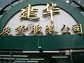 BJ 北京 Beijing 王府井大街 Wangfujing Street 192 since 1927 建華皮貨服裝公司 Aug-2010.JPG