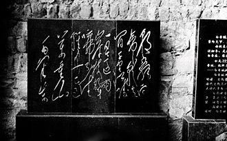 Baidicheng - Image: Baidi Mao
