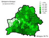 Belarusians in Belarus 2009.png