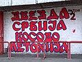 Beograd 7659.jpg