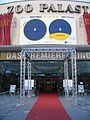 Berlin International Film Festival Premiere Cinema and Red Carpet in 2005.JPG