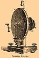 Brockhaus and Efron Encyclopedic Dictionary b17 183-0.jpg