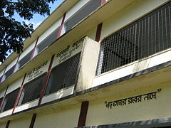 Building at Gole Afroz College.jpg