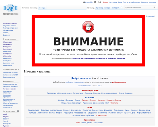 Bulgarian Wikinews main page screenshot (Уикиновини) 2019-09-12 (visible).png