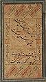 Calligraphy LACMA M.73.5.563.jpg