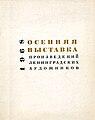 Catalog-Autumn-Exhibition-68-bw.jpg