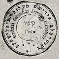 Central Jewish Library of the State (23630857726).jpg