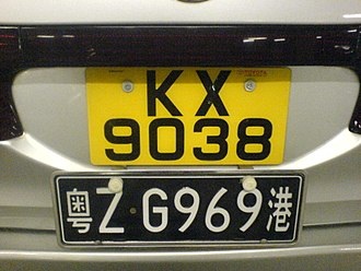 Vehicle registration plates of China - Guangdong border crossing plate displayed on a vehicle below a standard Hong Kong plate.