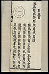 Chinese-Japanese Pulse Image chart; Throbbing Pulse (dongmai) Wellcome L0039559.jpg