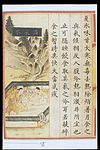 Chinese Materia Dietetica, Ming; Warm spring water Wellcome L0039358.jpg