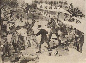 Wanpaoshan Incident - Chinese anti-Japanese propaganda published after the revenge by Korean civilians.