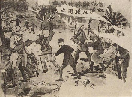 Chinese anti-Japanese poster published after the revenge by Koreans(Xian Ren Can Sha Wo Tong Bao Zhi Xie Hen ) Chinese anti-Japanese poster published after the revenge by Koreans.jpg