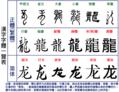 Chinese character 龍 - Dragon-Syaoran.png