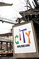 City Museum with its ballpit, St.Louis USA - panoramio.jpg