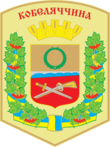 Coat of Arms of Kobeliatskiy Raion in Poltava Oblast.png