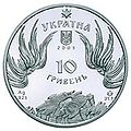Coin of Ukraine Pochaiv A.jpg