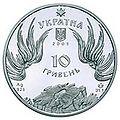 Coin of Ukraine Pochaiv A.jpg