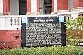 Cooch Behar Palace alias Victor Jubilee Palace of Cooch Behar Town at Cooch Behar district in West Bengal 42.jpg