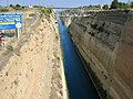 Corinth Ship Canal in Greece.jpg