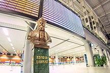 Sân bay quốc tế Lviv