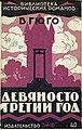 Devjanosto-tretij god 1928.jpg