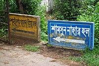 Directional road sign of girl's halls, CU (01).jpg