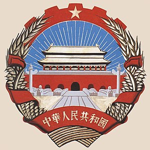National Emblem of the People's Republic of China - Image: Draft Zhangding
