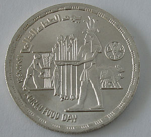 Egypt 1 Pound 1981 back.jpg