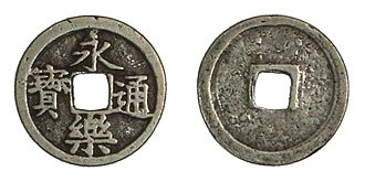 Japanese mon (currency) - An Eiraku Tsūhō (永樂通寳) coin, one of the most commonly circulating coins of the era before the Edo period.