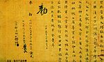 Neatly written Japanese text on yellow paper with red stamp marks.