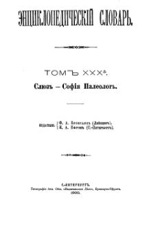 Encyclopedicheskii slovar tom 30 a.djvu