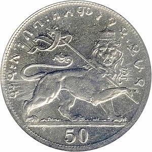 Ethiopian birr - Reverse of a 50 matonas coin from EE1923
