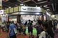 Ever Glory Publishing booth entrance, Comic Exhibition 20180819a.jpg