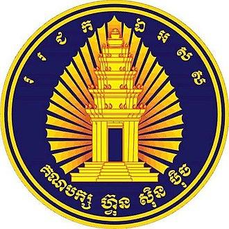 FUNCINPEC - Logo (2006–2015)
