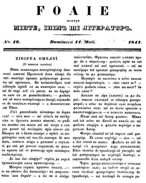 File:Foaie pentru minte, inima si literatura, Nr. 19, Anul 1841.pdf