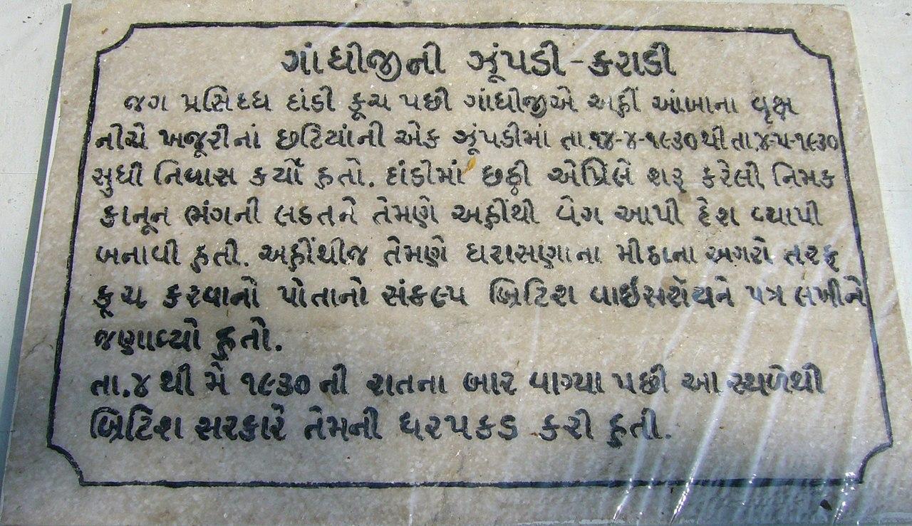 تعرف علي اصل اللغة الكجراتية ગુજરાતી ભાષા 1280px-Gandhi%27s_hut-karadi