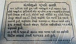Gujarati sample (Sign about Gandhi's hut)