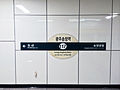 Gwangjusongjeongyeok Station 20140129 144915.jpg