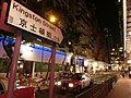 HK CWB night Kingston Street name sign Mar-2013.JPG