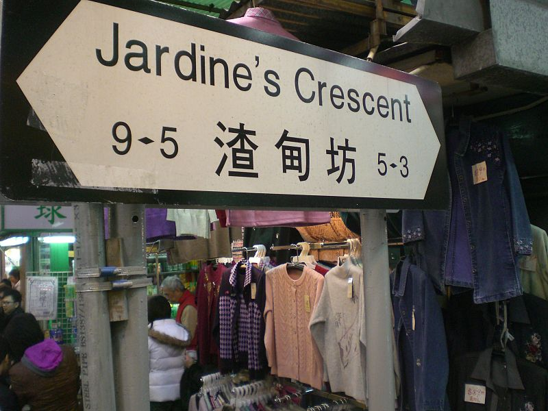 File:HK Causeway Bay Jardine s Crescent Saturday 1.jpg
