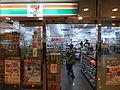HK Cheung Sha Wan 元州商場 Un Chau Shopping Centre 7-Eleven shop Nov-2013.JPG